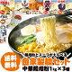 ★4/1限定P5倍★ ラーメン用 小麦粉セット【送料無料】中華麺いずれか3つ( 傾奇者 麺…