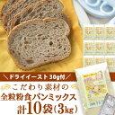 【送料無料】 全粒粉食パンミックス 10袋 + ドライイースト 3g×10袋 【同梱不可】 製菓材料 北海道産 100% 無添加 素材にこだわった 全粒粉 製パン 無添加 その1