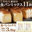 【送料無料】 食パンミックス 11袋 北海道産小麦粉100% 国産 強力小麦粉 素材にこだわった食パンミックス 3.3kg ( 300g×11袋 ) 小麦の甘みとふわ・もち食感をお試しください 【同梱不可】 ※別途イーストをご用意ください。 その1