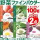 野菜パウダー 100g×2袋 【 送料無料 メール便 】 野菜ファインパウダー にんじん …
