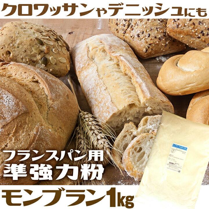 モンブラン 1kg 準強力粉 / フランスパン用粉 小麦粉 フランスパン用 / パン作り フランス パン ホームベーカリー パン材料 / 風味が良い 1キロ 強力粉 高級フランスパン用粉