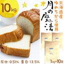 ★マラソン限定P10倍★ 【送料無料】 月の魔法 10kg ( 1kg×10袋 ) ゆめちから100% / 北海道産 超強力小麦粉 強力粉 / パン用 小麦粉 食パン ホームベーカリー パン材料 10キロ 【同梱不可】