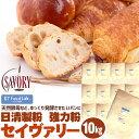 【送料無料】 セイヴァリー 10kg ( 1kg×10袋 ) 強力粉 日清製粉 / パン用 小麦粉 食パン ホームベーカリー パン材料 カナダ産 1CW100% 送料無料 10キロ SAVORY セイバリー 小麦粉本来の風味 パン作り 【同梱不可】