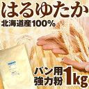 はるゆたか100% 1kg パン用小麦粉 強力粉 / 北海道産 パン用粉 小麦粉 国産 ハルユタカ 小麦 / パン作り 食パン ホームベーカリー パン材料 パン 小麦 こむぎこ 麦 粉 ぱん メリケン粉 1キロ