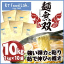 【送料無料】 麺無双 10kg ( 1kg×10袋 ) 中華麺用粉 準強力粉 ラーメン 日清製粉 10キロ 【同梱不可】