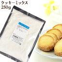 クッキーミックス 250g / クッキー 簡単 ミックス 手作り MIX クッキーミックス粉 その1