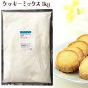 クッキーミックス 1kg / クッキー ミックス MIX 簡単 手作り 1キロ クッキーミックス粉 その1