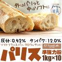 【送料無料】 パリス 10kg ( 1kg×10袋 ) 準強力粉 / フランスパン用粉 小麦粉 Paris / フランスパン パリ パン作り ホームベーカリー パン材料 パン 小麦 こむぎこ 麦 粉 ぱん メリケン粉 送料無料 10キロ 【同梱不可】