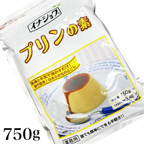イナショク プリンの素 750g 伊那食品工業 出来上がり量約3.4L