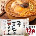 三河和泉 みそ煮込みうどん 12食セット 二人前(100g×2)6袋入 味噌 煮