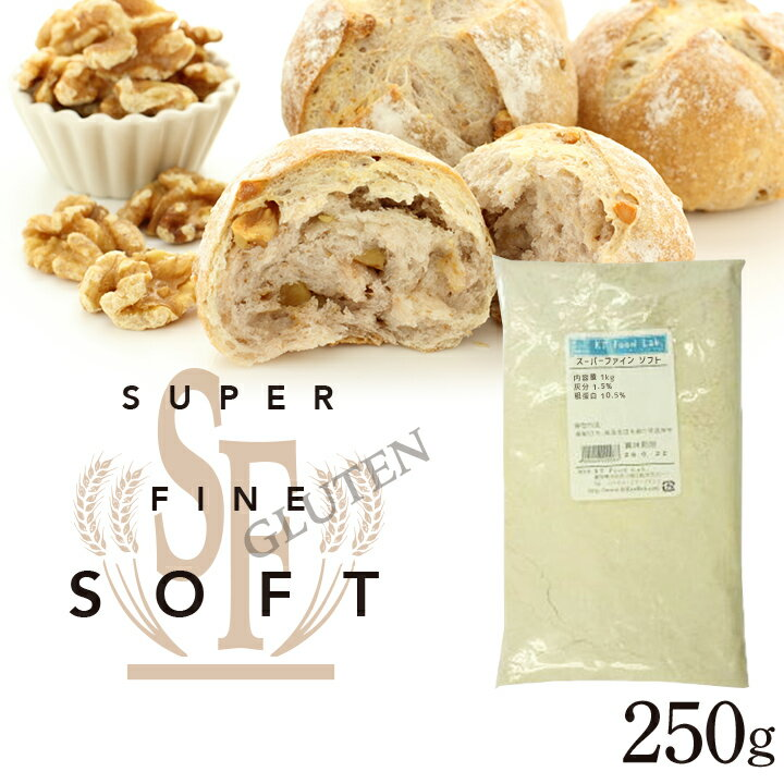 スーパーファインソフト全粒粉250g/国産小麦菓子用小麦粉お菓子手作り細挽き製菓250グラムサックリとした焼き菓子に日清製粉