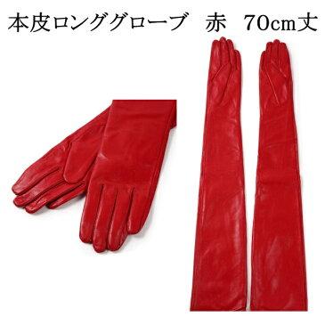 ●本革 70cm丈 ロンググローブ 赤 レッド サイズ:S〜XXL ≪ 本革手袋 ≫ ※貴重な1枚皮での製造となっております 【 送料無料 】   「本革 手袋 レディース」 【 コスプレ 衣装 】 02P05Nov16