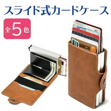 カードケース スキミング防止 財布 RFID 磁気防止 スライド式 カードスライダー 薄型 小さい コンパクト スリム クレジット カード メンズ【送料無料】