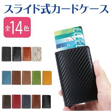 カードケース 5枚収納可能 スキミング防止 財布 RFID 磁気防止 スライド式 カードスライダー 薄型 小さい コンパクト スリム クレジット カード メンズ【送料無料】
