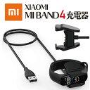 Xiaomi Mi Band 4専用 USB充電器 USB充電ドック バンドから外さず挟むだけで充電可能 小米 シャオミバンドmiband4充電器【送料無料・ポスト投函】RS 1