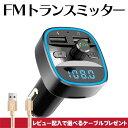 トランスミッター Bluetooth 車 FMトランスミッター 高音質 F...