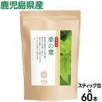 桑の葉 粉末 国産 かき混ぜて5秒でできる働く人の青汁 スティック包タイプ 鹿児島産 桑の葉茶3g×60本