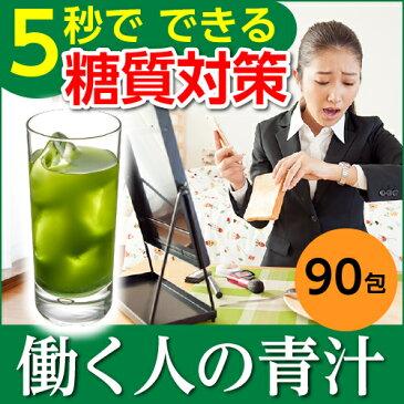 鹿児島県産 桑の葉茶 粉末 国産 かき混ぜて5秒でできる働く人の青汁 スティック包タイプ 鹿児島産 3g×90本