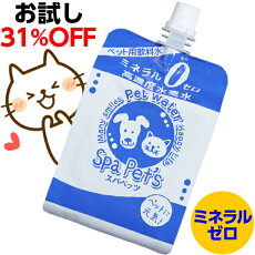 ペット用水素水ミネラルゼロ犬猫高濃度水素水ペット用水素水スパペッツ220ml×10本アルミパウチウサギ、ハムスターにも