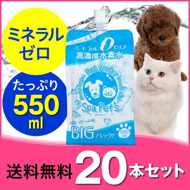 ペット用水素水  犬、猫用 ミネラルゼロのペット用水素水 スパペッツ 550ml×20本 ウサギ ハムスターなど小動物にも 大型犬&多頭飼い向け大容量