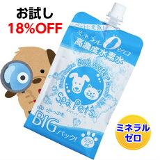 水素水ペットミネラルゼロスパペッツ犬猫小動物550mlアルミ容器10本セット