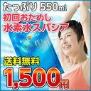 水素水 お試しセット スパシアの初回限定セット【レビュー記載で次回500円OFFFクーポン】高…