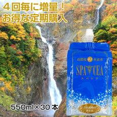 高濃度水素水スパシア550ml×30本定期購入送料無料おいしいナノ水素水アルミパウチ利用で500mlから増量。TVで紹介され話題沸騰。