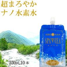 水素水アルミパウチアルミボトル高濃度水素水スパシア550ml×10本高濃度ナノ水素水第三者測定ギフト激安フェイスパック