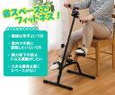 座って簡単ペダル運動器 【送料無料】 サイクルマシン ペダル漕ぎマシン トレーニングマシン フィットネスバイク ダイエット 健康器具 運動器具 Be-80098 敬老の日 2