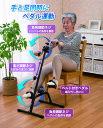 座って簡単ペダル運動器 【送料無料】 サイクルマシン ペダル漕ぎマシン トレーニングマシン フィットネスバイク ダイエット 健康器具 運動器具 Be-80098 敬老の日 3