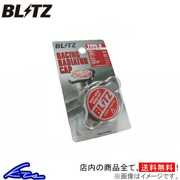 冷却系パーツ, ラジエーターキャップ  2 EP91EP95 18561 BLITZ RACING RADIATOR CAP TYPE 2