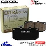 ディクセル ECタイプ リア左右セット ブレーキパッド エクシーガ YA4 365089 DIXCEL エクストラクルーズ ブレーキパット【店頭受取対応商品】