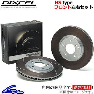 ディクセル HSタイプ フロント左右セット ブレーキディスク ジムニー JB23W 3714055 DIXCEL ディスクローター ブレーキローター【店頭受取対応商品】
