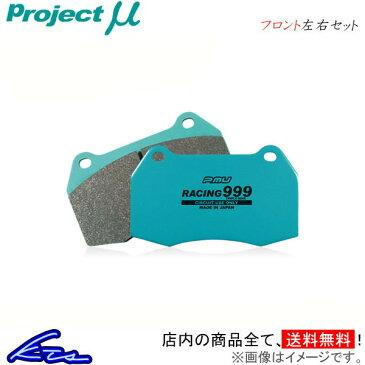 プロジェクトμ レーシング999 フロント左右セット ブレーキパッド プレミオ ZZT245 F128 プロジェクトミュー プロミュー プロμ RACING999 ブレーキパット【店頭受取対応商品】