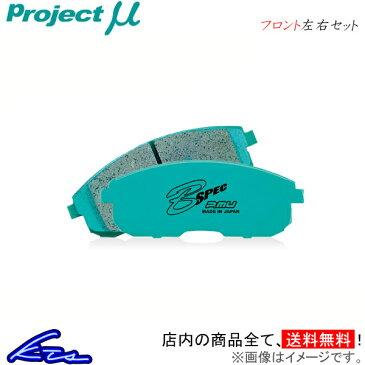 プロジェクトμ Bスペック フロント左右セット ブレーキパッド ファミリア BJ5P F444 プロジェクトミュー プロミュー プロμ B SPEC ブレーキパット【店頭受取対応商品】