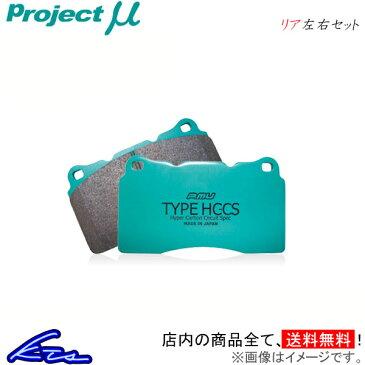 プロジェクトμ タイプHC-CS リア左右セット ブレーキパッド ローレル KSC33 R201 プロジェクトミュー プロミュー プロμ TYPE HC-CS ブレーキパット【店頭受取対応商品】