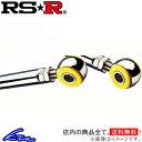 RS-R ラテラルロッド φ27.2 HR-V GH3 LTH0001B RSR RS★R【店...