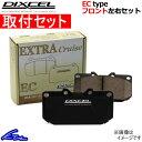 ディクセル ECタイプ フロント左右セット ブレーキパッド GTO...