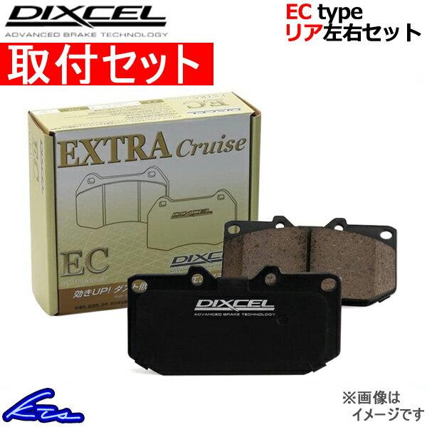 ディクセル ECタイプ リア左右セット ブレーキパッド コルトプラス Z23W 345134 取付セット DIXCEL エクストラクルーズ ブレーキパット【店頭受取対応商品】