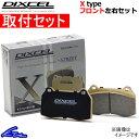 ディクセル Xタイプ フロント左右セット ブレーキパッド HR-V...