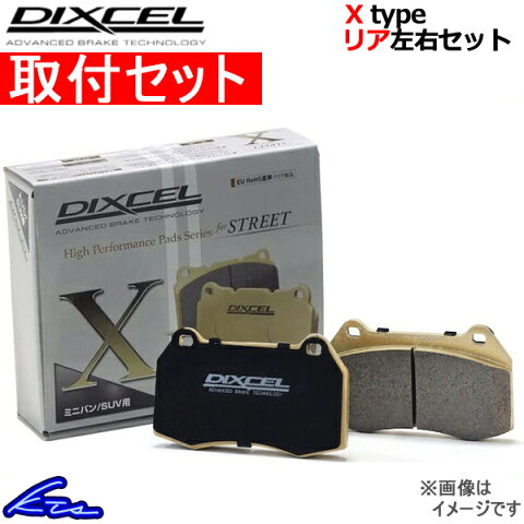 ディクセル Xタイプ リア左右セット ブレーキパッド パジェロ V24W 345108 取付セット DIXCEL X-type ブレーキパット【店頭受取対応商品】
