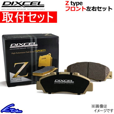 ディクセル Zタイプ フロント左右セット ブレーキパッド ミラージュ C83A 341086 取付セット DIXCEL Z-type ブレーキパット【店頭受取対応商品】