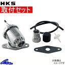 ブローオフ 取付セット HKS スーパーSQV4キット/SUPER SQV4 K...