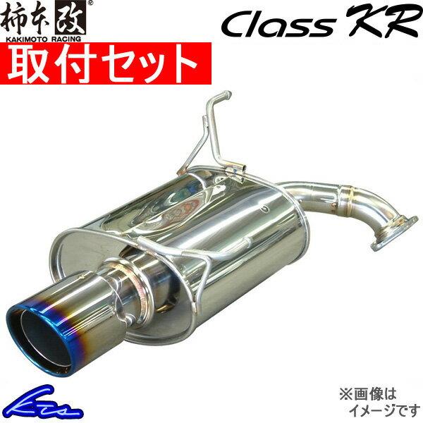 排気系パーツ, マフラー  KR LDA-DJ5FS Z71330 KAKIMOTO RACING Class KR