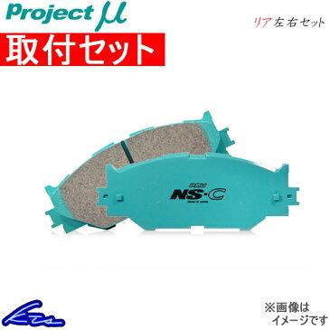 プロジェクトμ NS-C リア左右セット ブレーキパッド ノア ZRR70W R146 取付セット プロジェクトミュー プロミュー プロμ NS-C ブレーキパット【店頭受取対応商品】