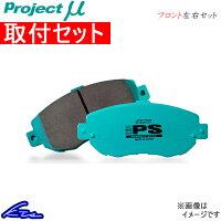 プロジェクトμ タイプPS フロント左右セット ブレーキパッド コペン L880K F732 取付セット プロジェクトミュー プロミュー プロμ TYPE PS ブレーキパット【店頭受取対応商品】