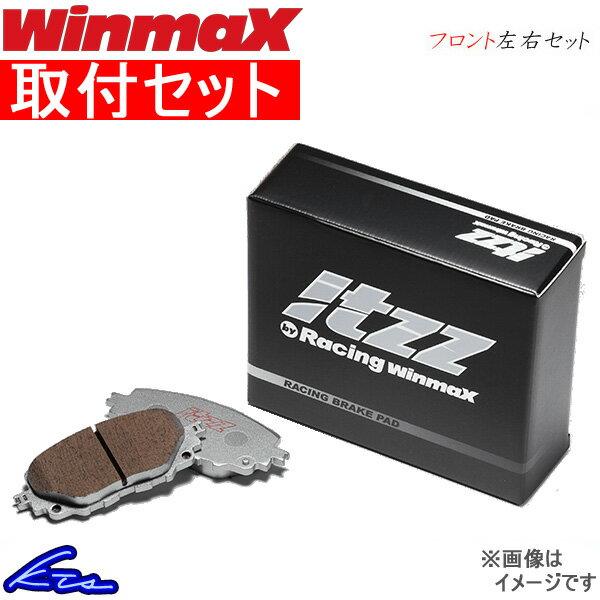 ブレーキ, ブレーキパッド  R2 DJ3ASDJ3FSDJ5ASDJ5FS 1423 WinmaX itzz
