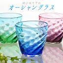 ロックグラス おしゃれ 焼酎グラス ウイスキーグラス ブランデーグラス 琉球ガラス【オーシャングラス】