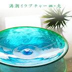 和食器 鉢 皿 ガラス おしゃれ【渦潮イラブチャー皿・大】