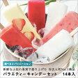 ●久保田バラエティーキャンデーセット